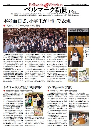 20181210bellmark-Shinbun